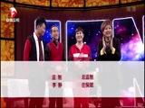 《非常静距离》 20150214 多彩生活 巩汉林 金珠一家