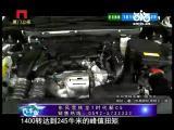 时尚生活家之汽车版 2015.02.13 - 厦门卫视 00:14:39