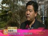 全国人大代表张德华:企业如何在乡村旅游中发挥作用