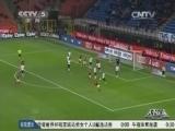 [天下足球]AC米兰主场击败卡利亚里 近四轮首胜