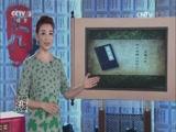 《文化大百科》 20150501 中国古代壁画