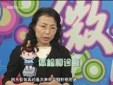 【微健康】第10期 肝癌:可以预防! 00:06:08
