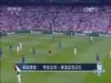 [冠军欧洲]豪门队报:尤文逼平皇马晋级决赛