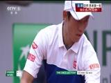 [法网]男单第一轮:锦织圭VS马休 3