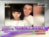 """范冰冰李晨恋情公开 """"我们体""""被玩坏"""