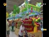 [播报多看点]端午节将至 低价粽子受欢迎