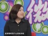 【微健康】第20期 孕妇运动要注意什么? 00:05:51