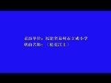 """[2015童心向党]福建省泉州市""""童心向党""""歌咏展播 7月2日"""