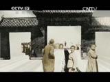 《筑梦中国》 第二集 中流击水
