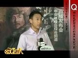 【戏中人】专访《东北抗日联军》王洛勇 生吞树叶只为真实还原杨靖宇