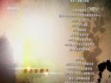 《东北抗日联军》 第1集