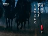 《文化大百科》 20150710 《永遇乐·京口北固亭怀古》