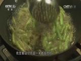 《天天饮食》 20150731 干煸四季豆
