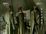 《东北抗日联军》 第43集