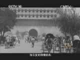 [探索发现]1914青岛永不能忘 第一集 悲怆回望 胶州湾事件促使清政府变法维新