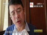 """《生活早参考》 20150810 """"吃货传奇""""系列节目 小胖吃八方(上)"""
