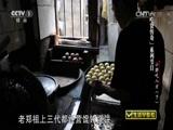 """《生活早参考》 20150811 """"吃货传奇""""系列节目 小胖吃八方(下)"""