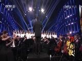 [胜利之歌-纪念中国人民抗战胜利70周年音乐会]合唱歌曲《解放区的天》