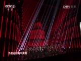[胜利之歌-纪念中国人民抗战胜利70周年音乐会]歌曲《延安颂》 演唱:薛皓垠