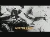 [东方主战场]八集大型纪录片《东方主战场》主题曲MV《民族辉煌》