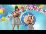 少儿台原创 2015《小宝贝大声唱》选手 北京市 于可可