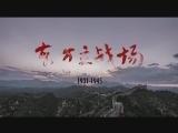 [东方主战场]八集大型纪录片《东方主战场》15秒宣传片