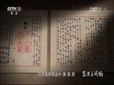 [东方主战场]第八集 正义必胜 日本无条件投降