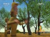 [第1动画乐园]《地道战之英雄出少年》 第10集