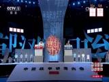 """[2015中国汉字听写大会]""""书香少年""""谷雨霖""""瓯臾""""书写错误 """"语言小天才""""孙欣胜出"""