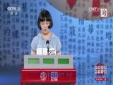 """[2015中国汉字听写大会]""""古典才女""""吴倩霓""""迫隘""""书写错误 """"猜字才女""""禹佩佳胜出"""