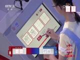 《2015中国汉字听写大会》 20150919 半决赛第二场
