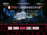《2015中国汉字听写大会》 20150925 半决赛第三场