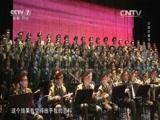 《中国武警》 20151004 中国武警特别节目之唱响双子城
