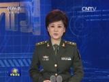 《军事报道》 20151010