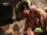 """《生活早参考》 20151021 """"中国小馆""""系列节目 倒霉男人翻身记"""
