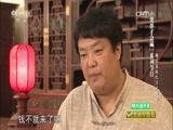 """《生活早参考》 20151022 """"爱拼才会赢""""系列节目 蹬出来的亿万元财富"""