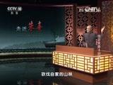 [百家讲坛]走近朱熹 坎坷为官路 临危受命