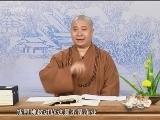 【微佛学】第10期  则悟法师:将心比心 天下文明 00:07:19