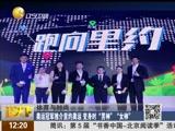 """奥运冠军推介里约奥运会 变身时尚""""男神""""""""女神"""""""