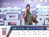 《军营大舞台》 20151031 谁是战士之星 走进第一集团军(三)