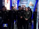 [军事报道]总后军以上领导干部参观警示性法纪教育展览