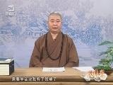 【微佛学】第20期 则悟法师:快乐人生的心药方 00:05:34