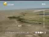 """《老梁观世界》 20151110 筑起保护长城的""""新长城"""""""