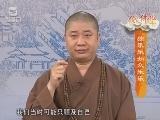 【微佛学】第21期 则悟法师:独乐乐如众乐乐 00:06:33