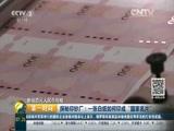"""新版百元人民币亮相 探秘印钞厂:一张白纸如何印成""""国家名片"""""""