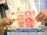 新版百元人民币来了 新版百元人民币正式发行 防伪技术提升