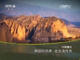 《地理中国》 20151114 老龙湾传奇