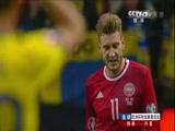 [国际足球]欧预赛附加赛首回合:瑞典VS丹麦 下半场