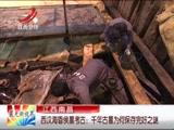 江西南昌 西汉海昏侯墓考古:千年古墓为何保存完好之谜