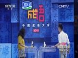 """[2015中国成语大会]""""野草狂潮""""胜""""瞻星揆地""""获得晋级"""